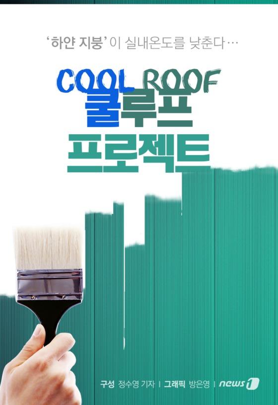 '하얀 지붕'이 실내온도를 낮춘다고?