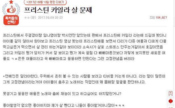 """""""체중 관리 시급"""" 한 걸그룹 멤버에"""
