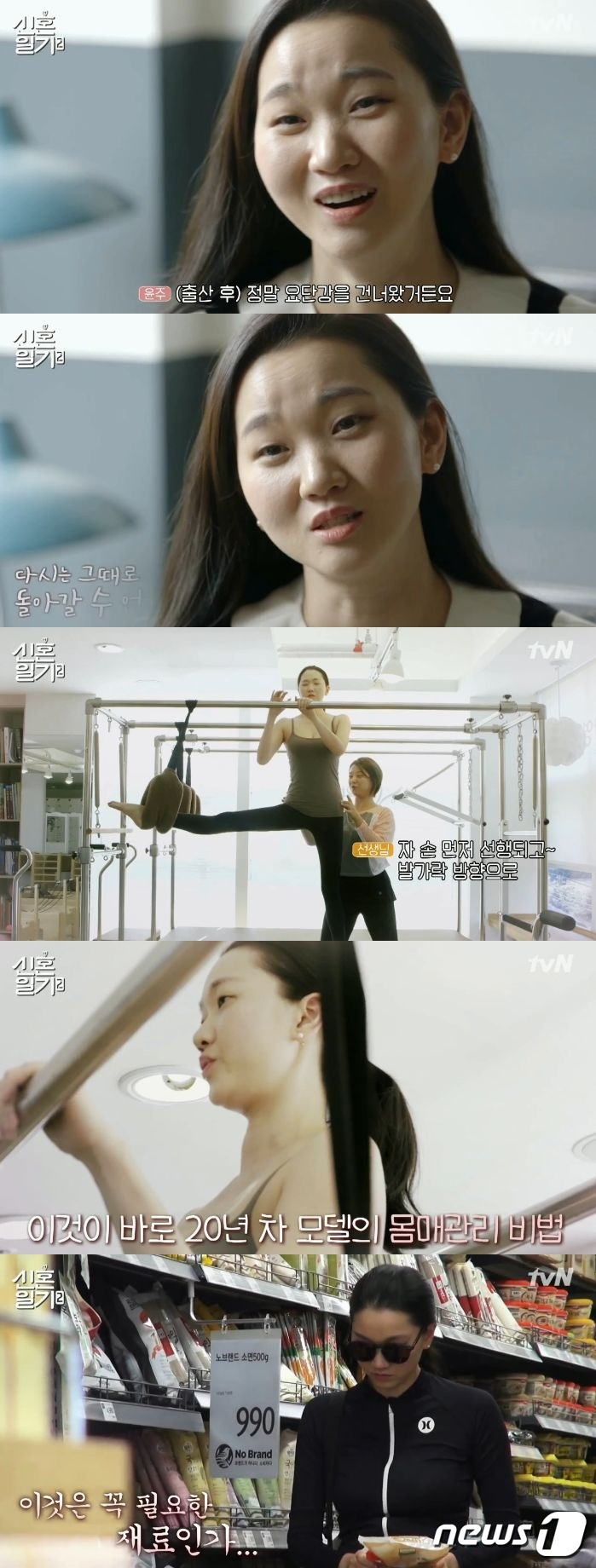 """장윤주 """"출산 후 요단강 건넜지만 몸"""