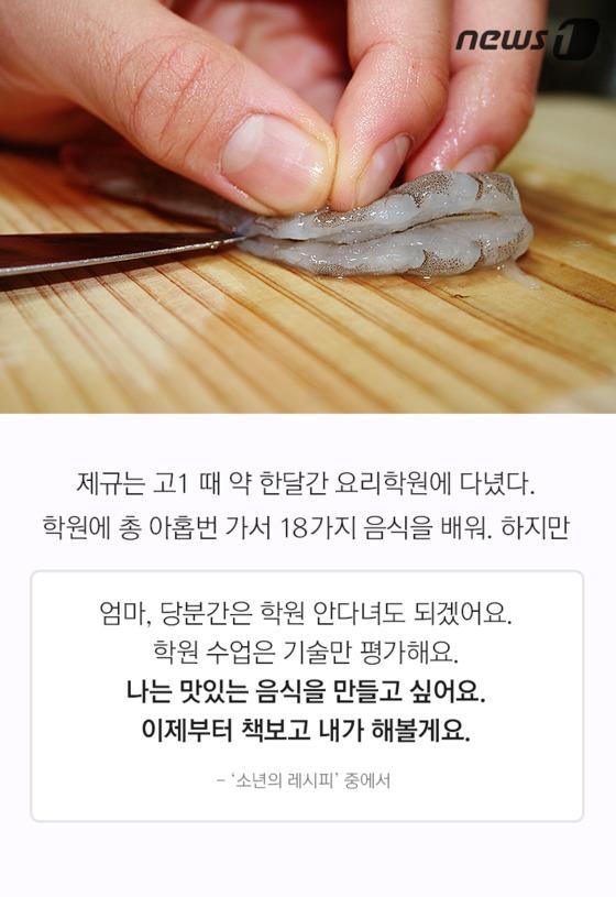 야자 대신 저녁밥 짓기… 요리하는 열