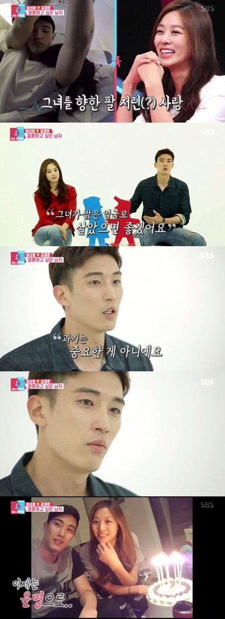 장신영♥강경준, 사주팔자로 본 두 사