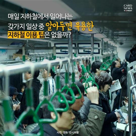 알아두면 유용한 지하철 이용 꿀팁 7
