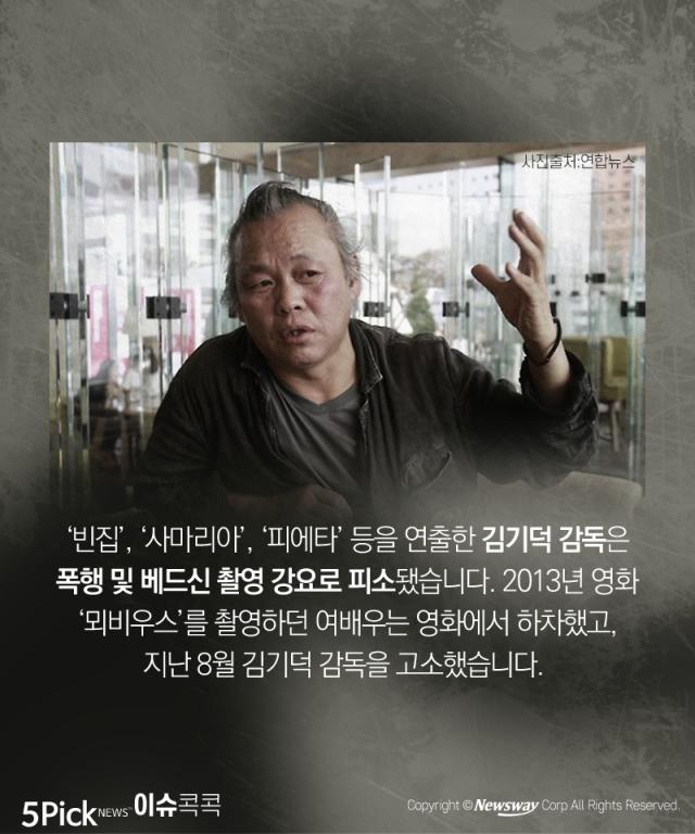 성추행 남배우 논란…잇단 영화계 성범