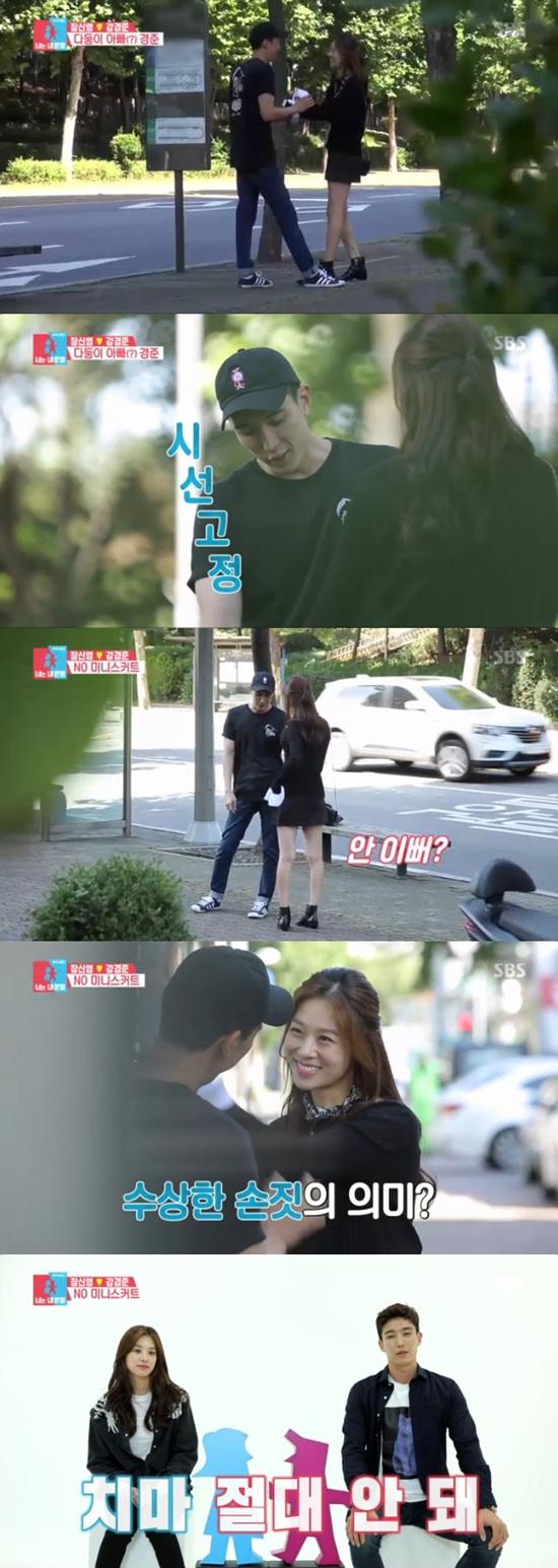 """'동상이몽2' 장신영 """"강경준, 치마"""