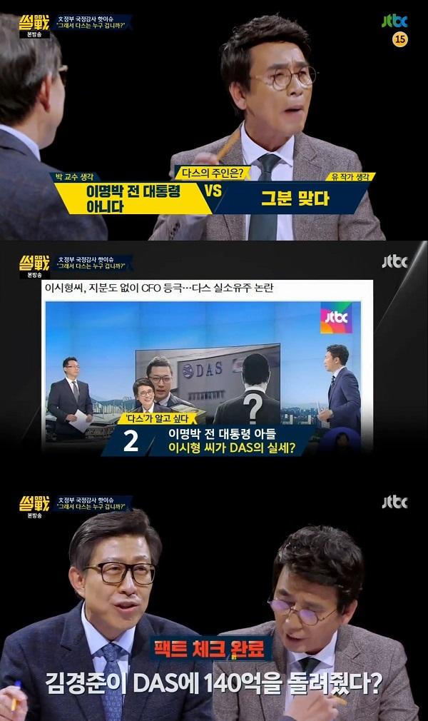 """'썰전' 박형준 """"이명박 전 대통령이"""