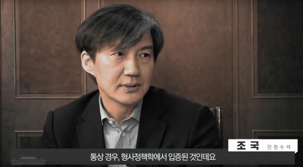 조국 수석, 과거 '낙태 비범죄화론'