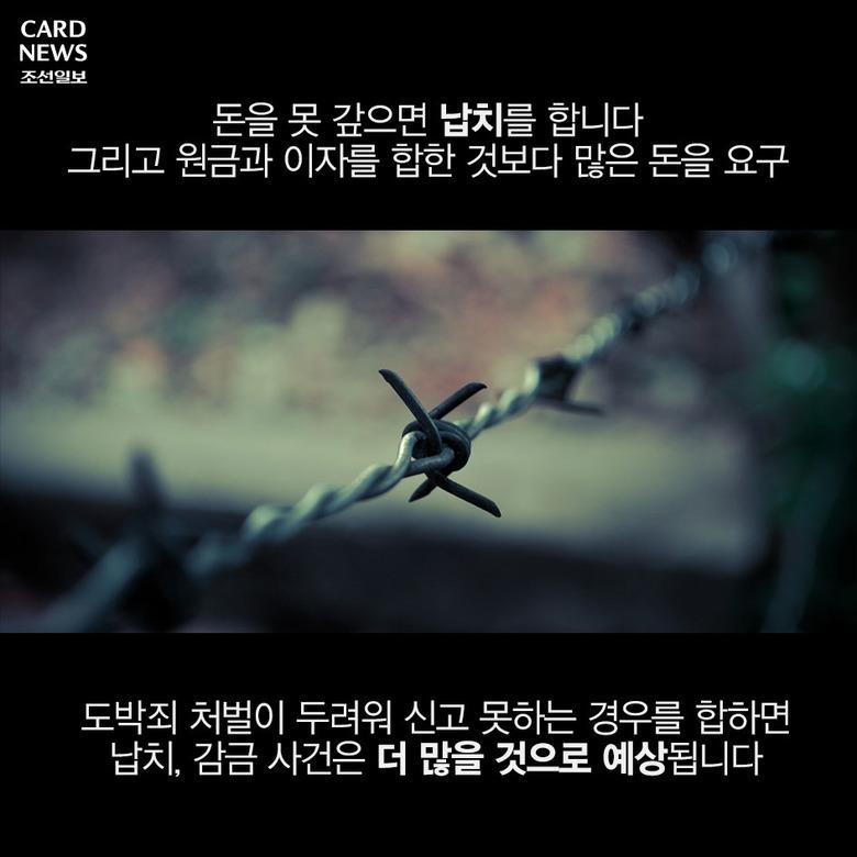 필리핀에서 도박하다 납치되는 한국인