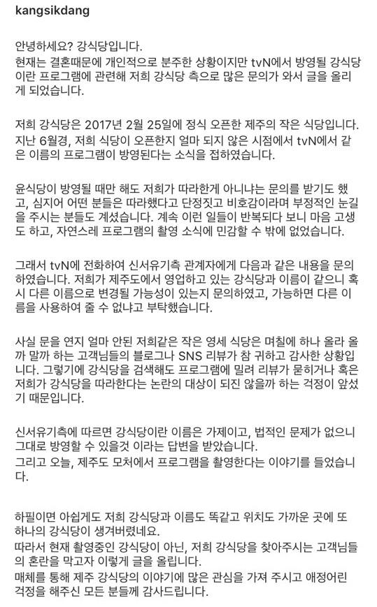 원조 '강식당' 측, tvN '강식당