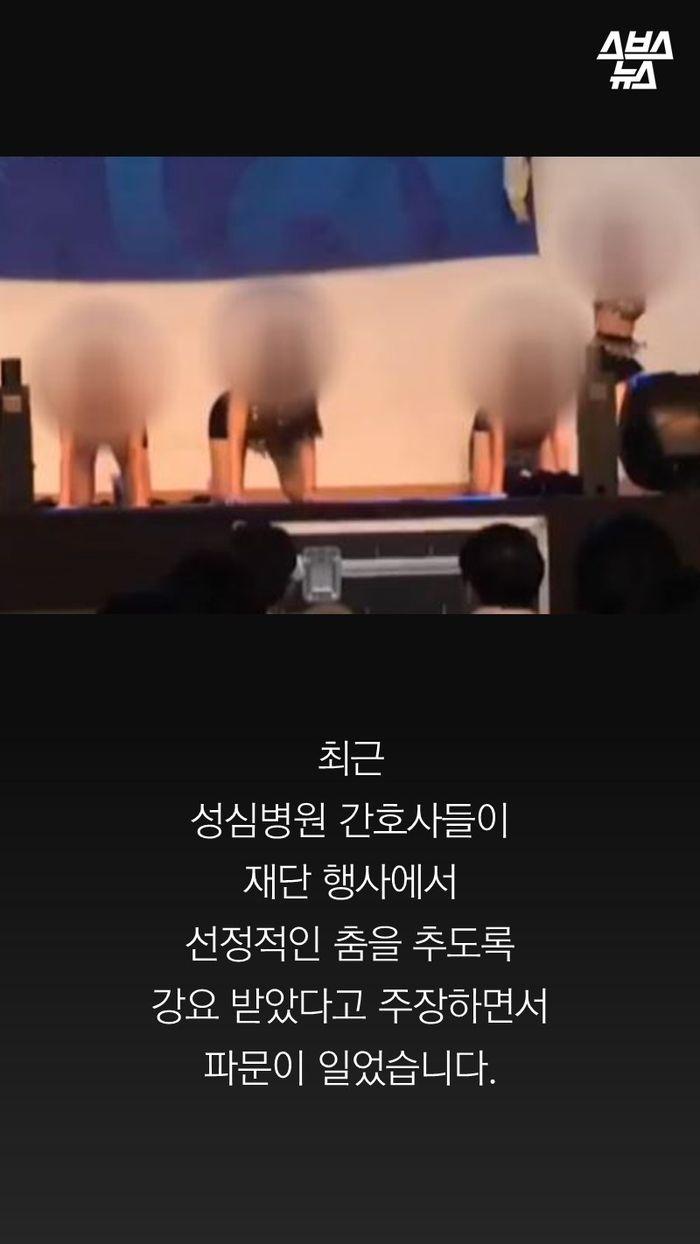 """""""유혹하는 표정 지어보라며…"""" 성심병"""
