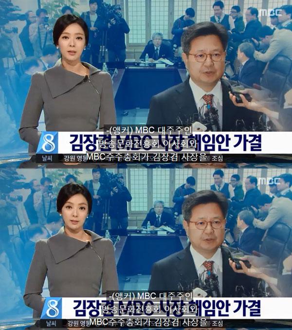 배현진 앵커, 김장겸 MBC 사장 해