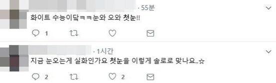"""""""드디어 첫눈이 내렸다""""…양주, 포천"""