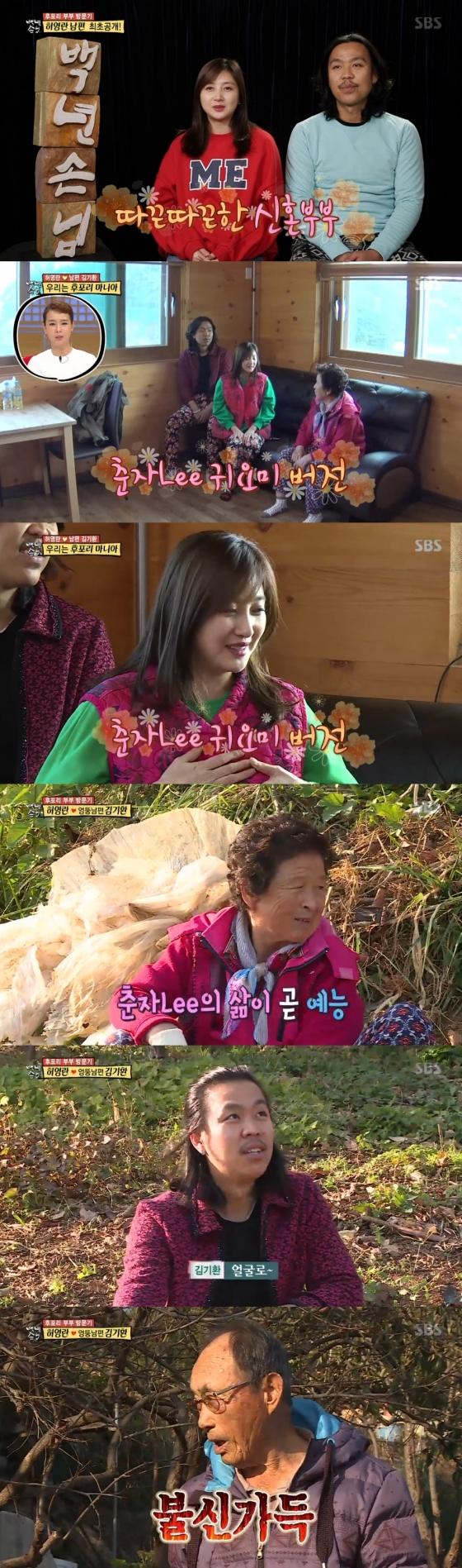 '백년손님' 허영란♥김기환, 후포리