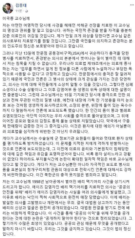 """김종대 의원, 이국종 교수에 """"병사"""