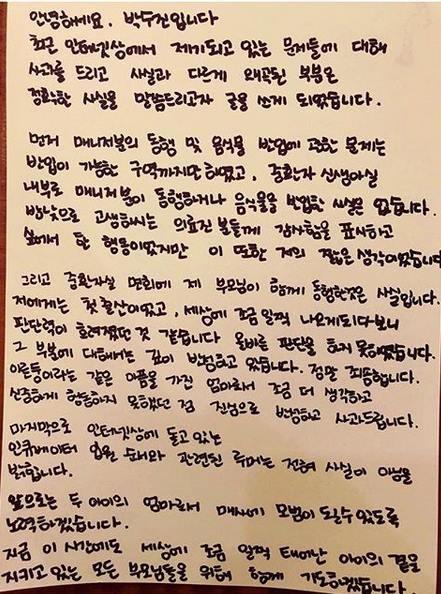 배우 박수진에게 '특혜' 준 삼성서울