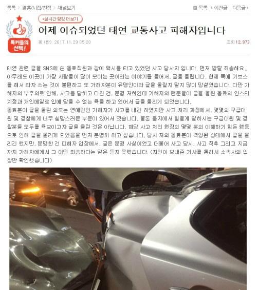 """태연 교통사고 또다른 피해자 """"사과없"""