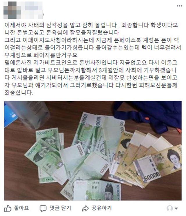 """""""살해위협까지""""…SNS 발칵 뒤집은"""