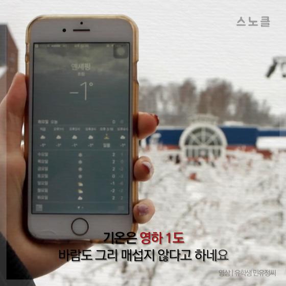 러시아보다 추운 한국의 미친 날씨
