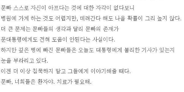"""서민 """"'문빠' 해악, 더 두고 볼"""