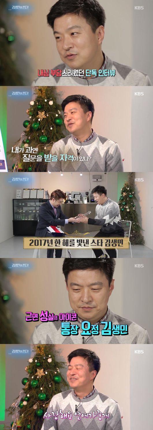 """""""인생역전""""..김생민, '연중' 리포"""