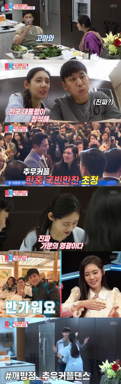 '동상이몽2'추자현X우효광, 한중 국