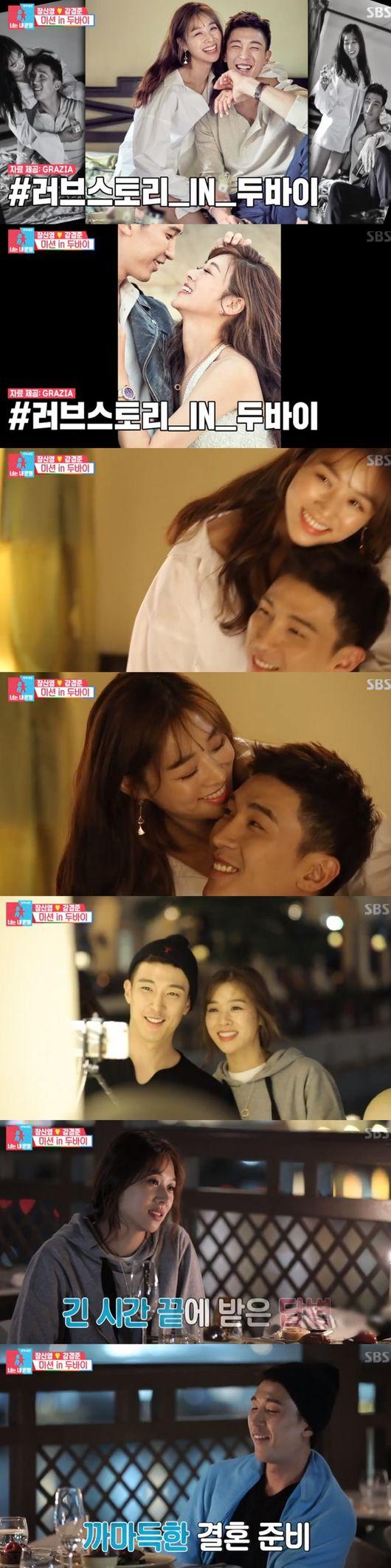 '동상이몽2' 5월 결혼 장신영♥강경