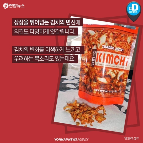 김치로 만든 초콜릿·와플·주스… 어떻