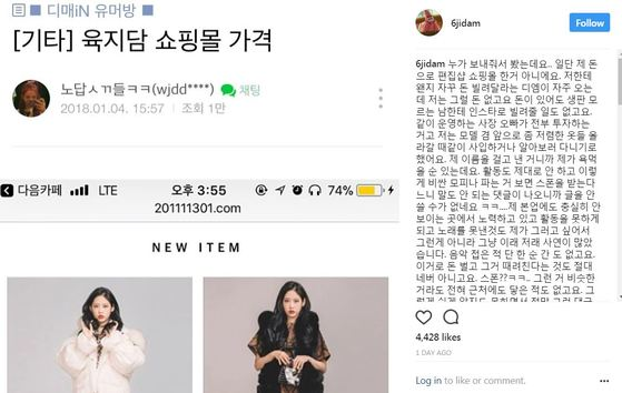 """육지담, 쇼핑몰 논란에 """"스무살 초반"""