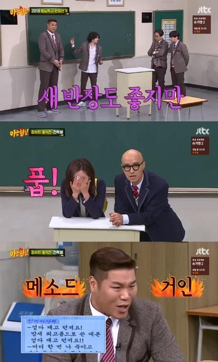 '19禁 개그' 장서희, '아형' 역