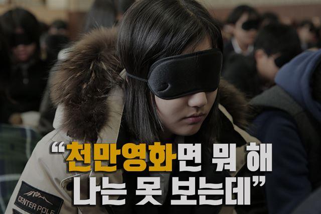 """""""천만 영화면 뭐해"""" 소외된 시청각장"""