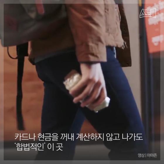 '아마존 고'가 차세대 일자리 없애기