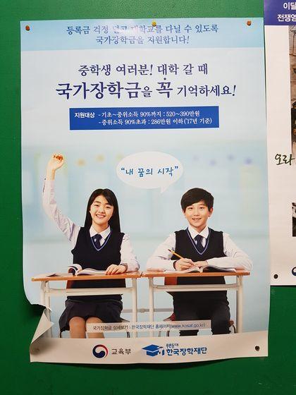 청년부채 미스터리···국가장학금 18