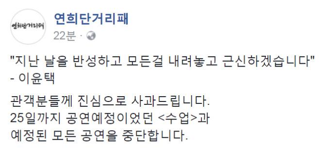 """'성추행 논란' 이윤택 """"모든 걸 내"""