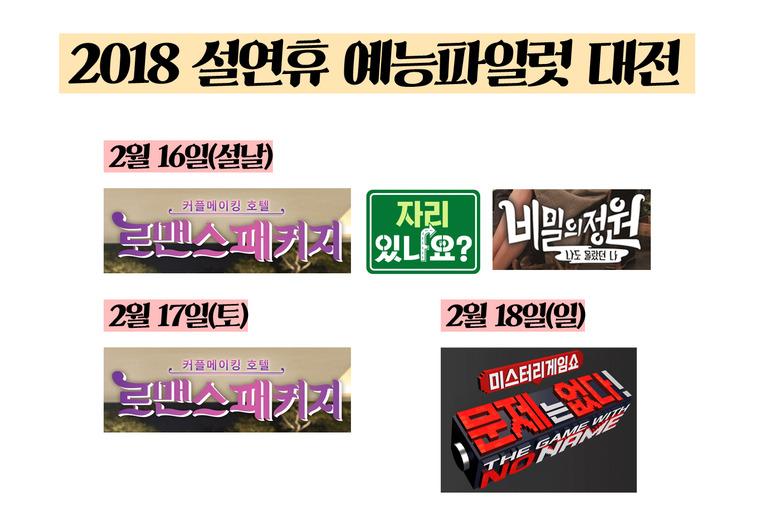 """""""제2의 '어서와'는?""""… 예능국 설"""