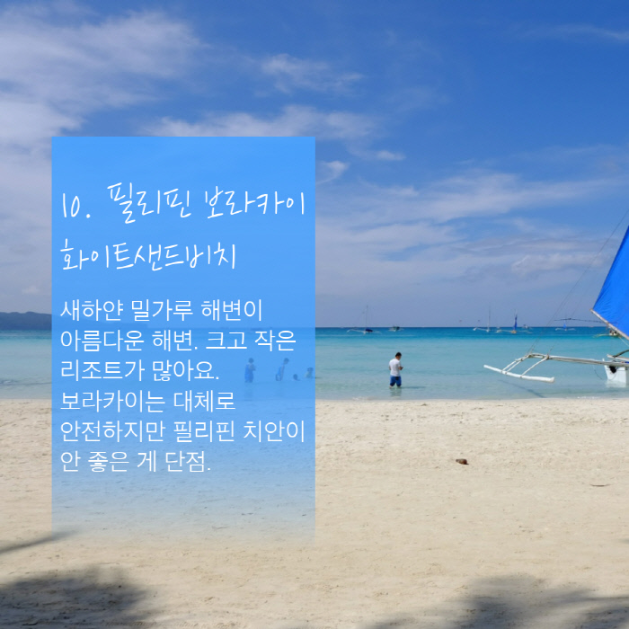 세계에서 가장 아름다운 바다는?