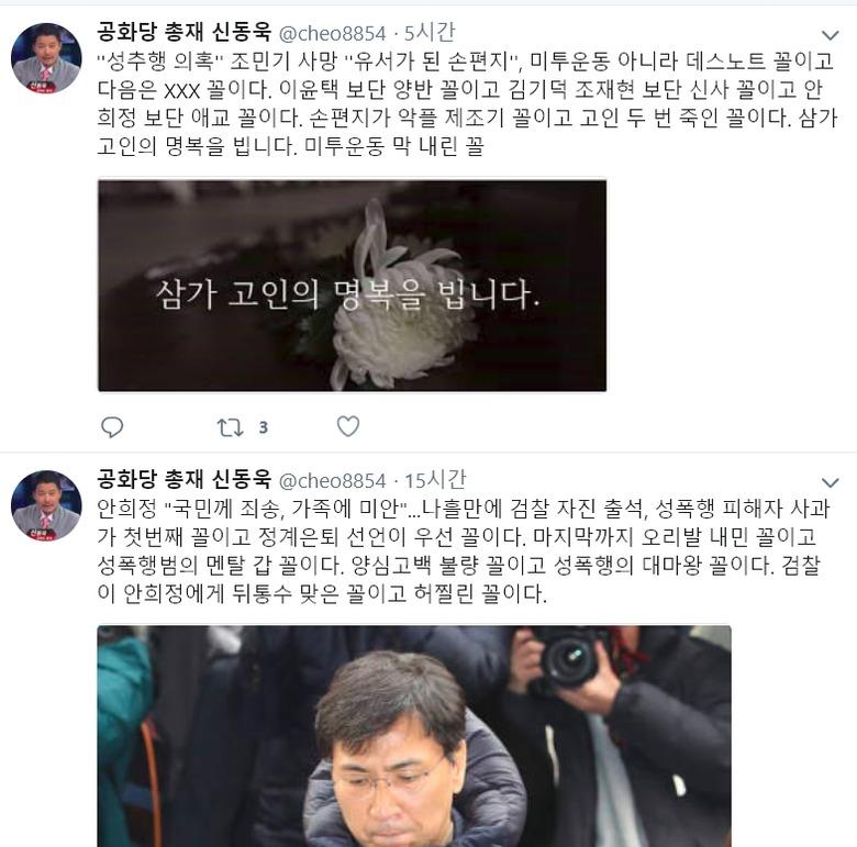 """신동욱, 누구? """"안희정부터 과거 김"""