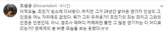 배우 조성규, 조민기 빈소 찾은 후