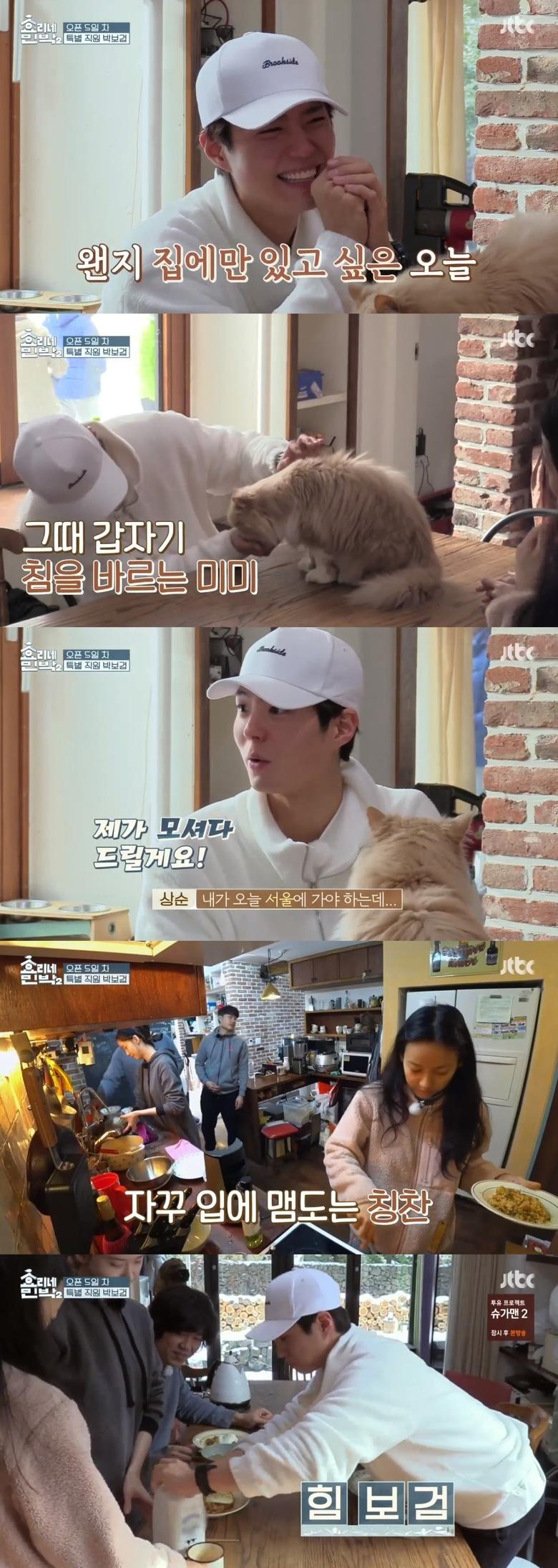 '효리네민박2' 박보검, 오매불망 기