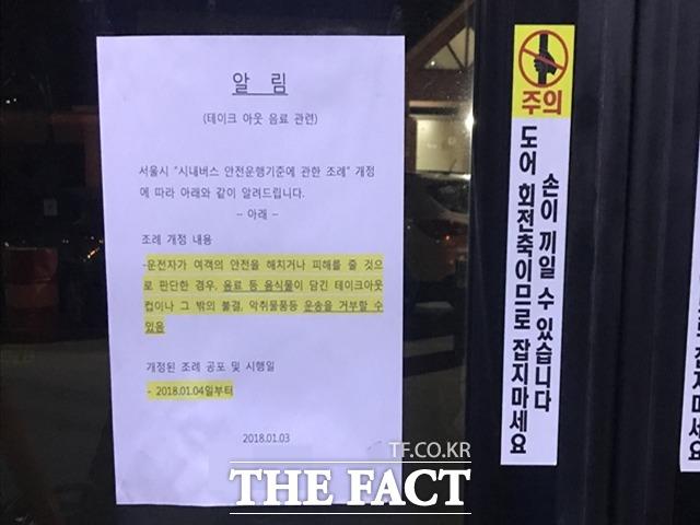 '버스기사 재량대로' 음식물 반입금지