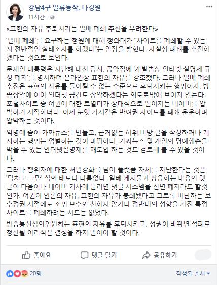 """나경원, """"일베 폐쇄 반대, 표현의"""