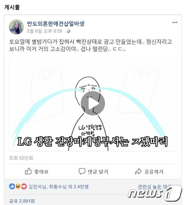 '주말 일시킨 LG 저격노래' SNS