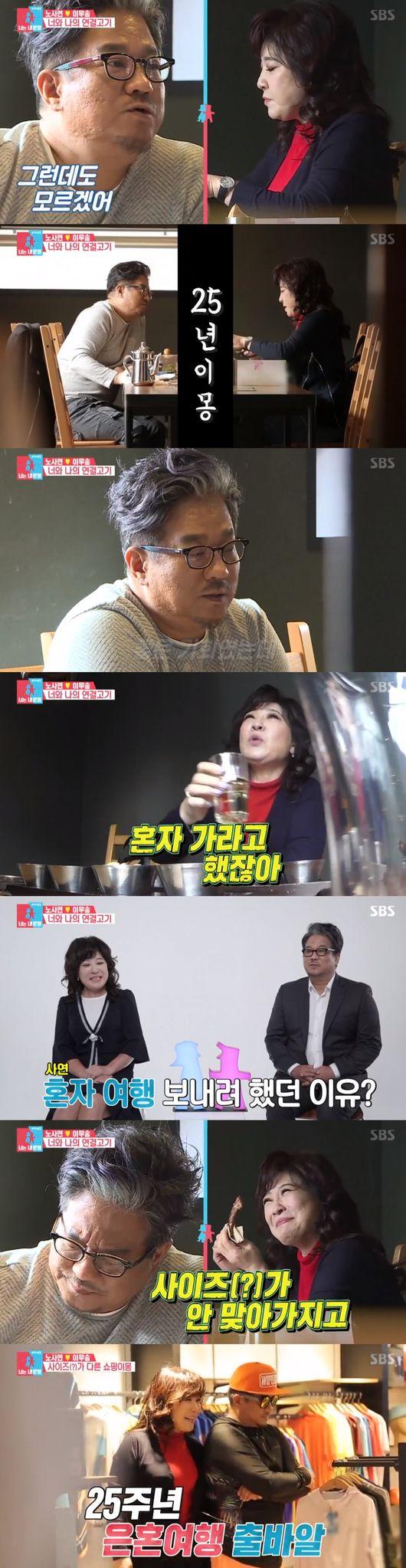 """""""이혼결심만 2만번"""" '동상이몽2'"""