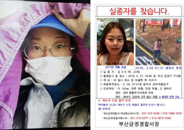 부산 '보라색 이불女' 실종 8일간