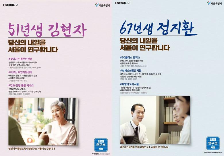 '여성은 출산·육아 담당?' 서울시