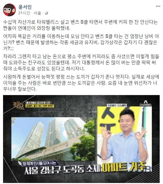 """윤서인, 김생민 저격글 논란 """"짠돌이"""