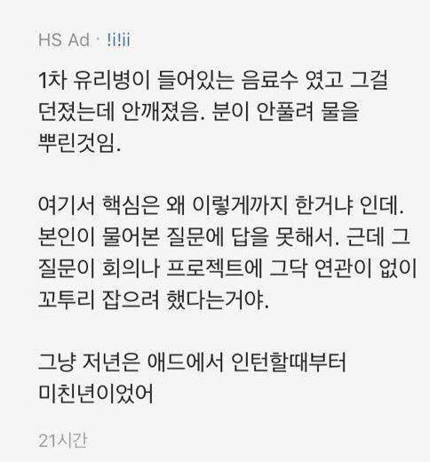 '땅콩회항' 이어 '물뿌리기'? 조현