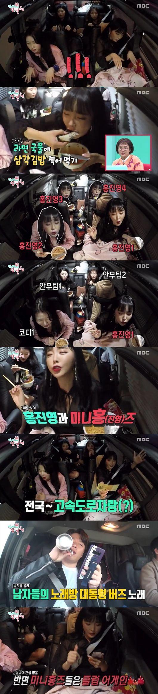 """""""차 안이라""""...'전참시' 홍진영"""