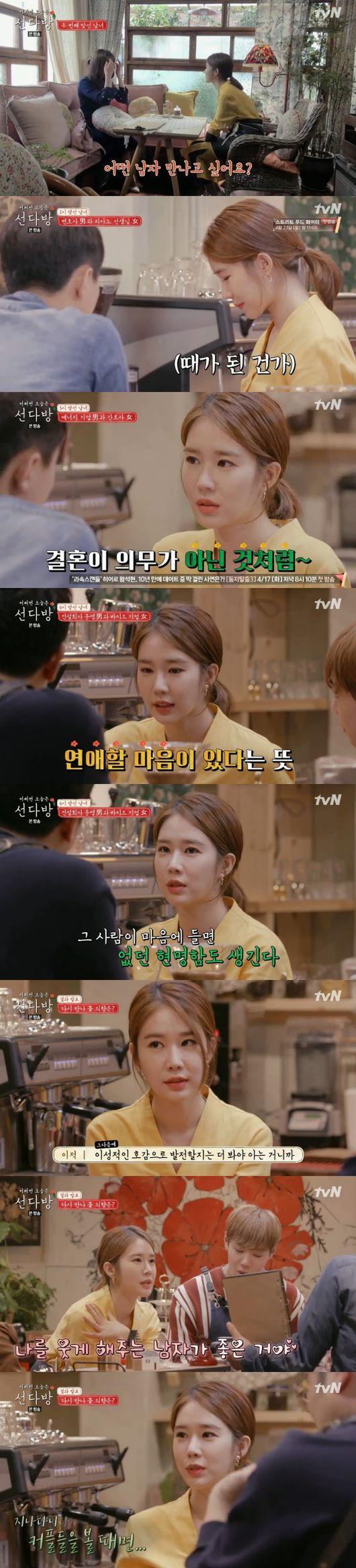 '선다방' 유인나, 입만 열면 연애