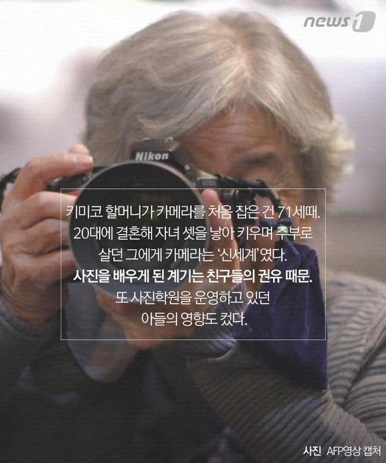 유쾌발랄 '셀카여왕'… 日 89세 할