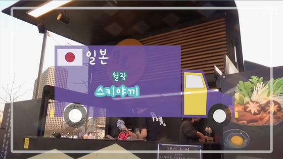 서울 밤도깨비야시장에서 하룻밤의 세계