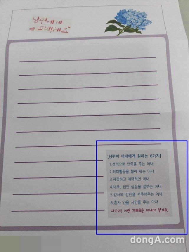 """""""성적으로 만족 주는 아내""""… 유치원"""